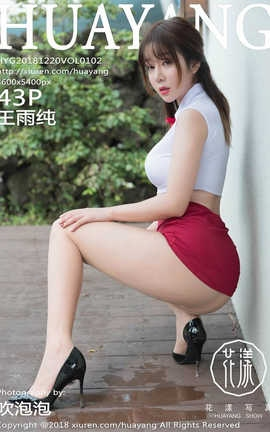 花漾showHuaYang No.102 王雨纯