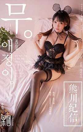 果团网Girlt  2018.02.03 No.020 熊川纪信