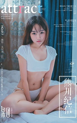 果团网Girlt  2018.01.26 No.017 熊川纪信