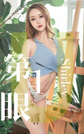 爱尤物UGirlsAPP No.1445 Shirley一第一眼